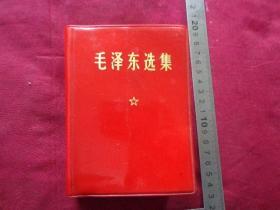 毛泽东选集一卷本、品弱