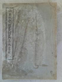 《北京大学图书馆藏善本书目》上册 1958年