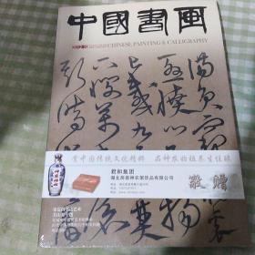 中国书画2012年第10期