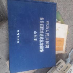 中华人民共和国多目标区域地球化学图集山东省
