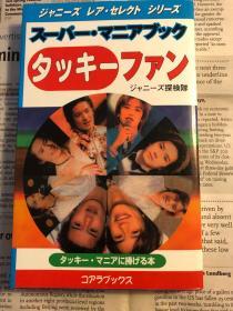日版 タッキーファン Super, Geek Book takki-fan ジャニーズ探検队 04年初版绝版不议价不包邮