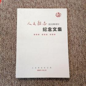 人文杂志创刊50周年纪念文集