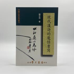台湾学生书局版 刘正忠《现代汉诗的魔怪书写》(锁线胶订)