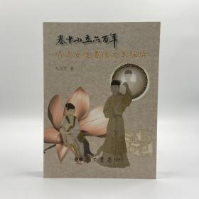 台湾学生书局版 毛文芳《卷中小立亦百年》(锁线胶订)
