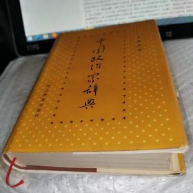 中国政治家辞典