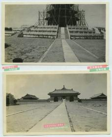 民国大修中的北京天坛祈年殿和广场老照片两张,尺寸均为11.2X6.8厘米,泛银