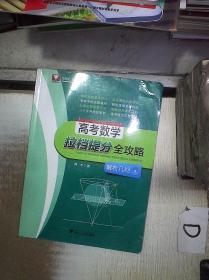 高考数学拉档提分全攻略(解析几何) 。、