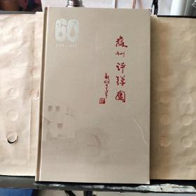 苏州评弹团六十华诞(1951~2011)3张DVD《风雨黄昏》《大脚皇后》《雷雨》