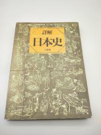 三省堂【日文原版】详解日本史