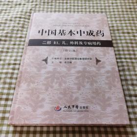 中国基本中成药:2部妇、儿、外科及专病用药(修订版)
