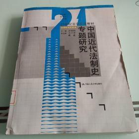 中国近代法制史专题研究