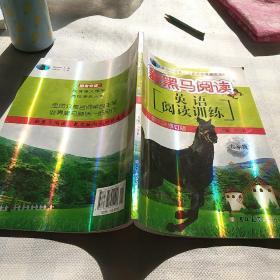 新黑马阅读丛书:英语阅读训练(小学六年级 第四次修订版)