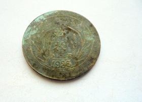 铜币  中华民国二十五年  拾枚  直径3.5厘米