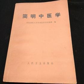 简明中医学