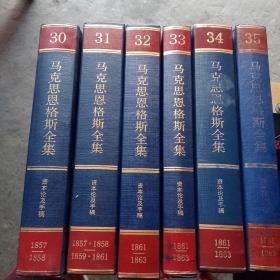 马克思恩格斯全集第二版30+31+32+33+34+35共六本,都是资本论及手稿