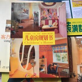 儿童房规划书