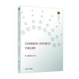 全新正版图书 Common Interest Theory(共享经济丛书) 池勇海 复旦大学出版社 9787309149340书海情深图书专营店