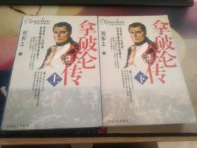 拿破仑全传 上下  刘乐土 著 / 国家图书馆出版社 / 2001-01  / 平装