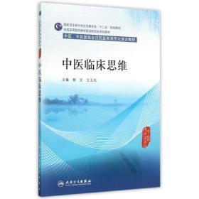 中医临床思维(中医、中西医结合类住院医师培训教材)