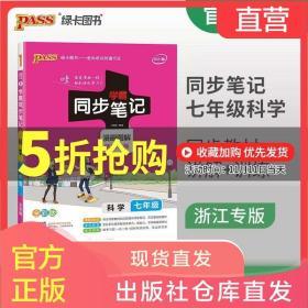 pass绿卡图书 2021新版学霸同步笔记初中科学七年级浙江专版全彩