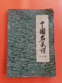 中国名菜谱(第四辑)
