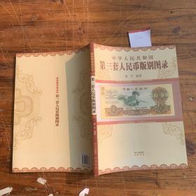 中华人民共和国第三套人民币版别图录   签名