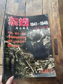 东线 1941-1945 东线6