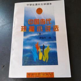 中国当代短篇小说选三