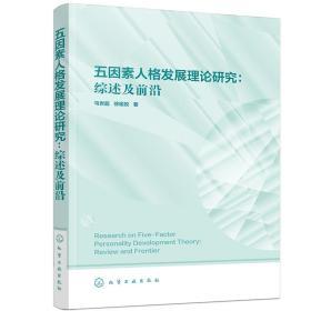 五因素人格发展理论研究:综述及前沿