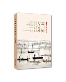 京杭大运河 山东卷