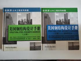 钢桥部分-美国钢结构设计手册(上下册)