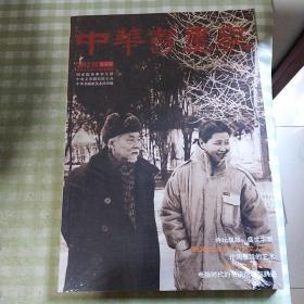 《中华书画家》2012年 第8期