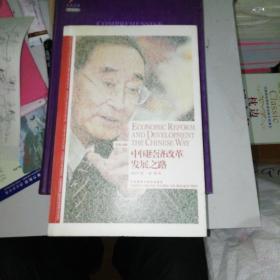 中国经济改革发展之路:Economic Reform and Development the Chinese Way