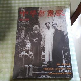 《中华书画家》2012年 第12期