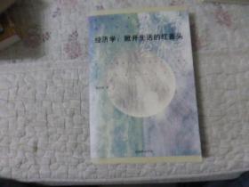 经济学:掀开生活的红盖头:郭梓林经济学心笔集