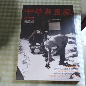 《中华书画家》2012年 第11期
