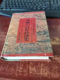 贵州六百年经济史  品如图  货号62-5
