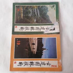 古建园林技术1988年1—4期