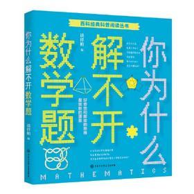 百科经典科普阅读丛书:你为什么一直解不开数学题