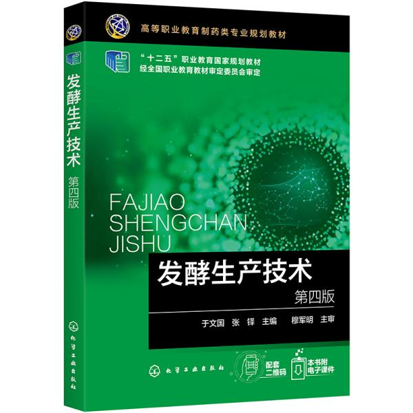 发酵生产技术(于文国)(第四版)