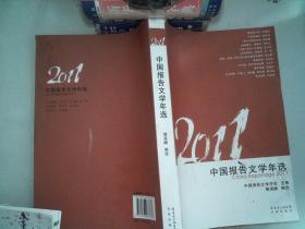 2011中国报告文学年选
