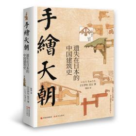 手绘天朝(遗失在本的中国建筑史)(精) 建筑设计 ()伊东忠太
