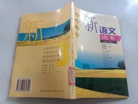 新语文读本:初中卷3