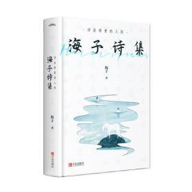活在珍贵的人间:海子诗集