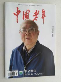 中国老年 2020年5月 上半月版