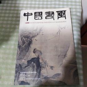 中国书画2012年第08期