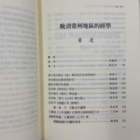台湾学生书局版  蔡長林、丁亞傑《晚清常州地區的經學》(精装)