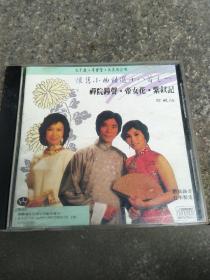 CD:怀旧小曲精选十八首 (禅院钟声 帝女花 紫钗记) 文千岁 李宝莹 吴美英