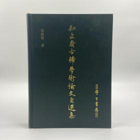 台湾学生书局版  杜松柏《知止斋古稀学术论文自选集》(精装)