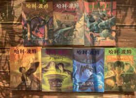 哈利波特 全集1-7册全 ( 哈利波特与魔法石、与密室、与阿兹卡班囚徒、与火焰杯、与死亡圣器、与凤凰社、与混血王子有防伪水印
